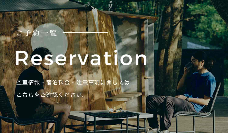 ご予約一覧 RESERVATION(空室情報・宿泊料金・注意事項に関してはこちらをご確認ください。)